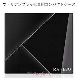 【メール便送料無料】KANEBO カネボウ フェースカラーコンパクト専用ケース [ケース]:【メール便対応】