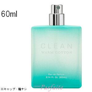 【キャップ/外箱なし】クリーン CLEAN ウォームコットン オードパルファム EDP 60ml [香水・ユニセックス]:【宅急便対応】新入荷09