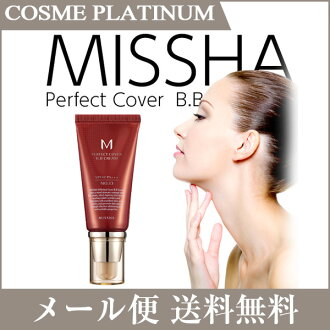 @ ミシャパーフェクト BB 크림 (50ml) ☆ 선택할 수 있는 2 색 (21-23) SPF42/PA + + +/MISSHA/M Perfect Cover B.B