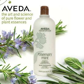アヴェダ ローズマリーミント ライト コンディショナー 1000ml 【AVEDA】【W_1071】