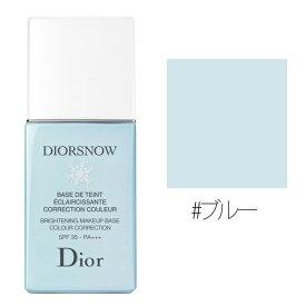 クリスチャンディオール スノー メイクアップ ベース UV35 #ブルー SPF35/PA+++ 30ml 【ベース 化粧下地 UV 日焼け止め 透明感 くすみ】【Christian Dior】【W_80】【再入荷】