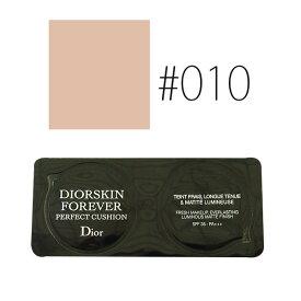 クリスチャンディオール 【#010】ディオールスキン フォーエヴァー クッション #アイボリー SPF35/PA+++ 2g(ミニ) 【Christian Dior】【W_8】