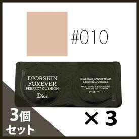 クリスチャンディオール 【#010】ディオールスキン フォーエヴァー クッション #アイボリー SPF35/PA+++ 6g(2g×3)(ミニ) 【Christian Dior】【W_24】