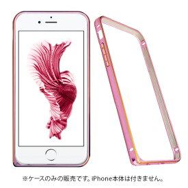 【エントリーで全品P10倍】iPhone6 スマホケース シンプル バンパーケース(001) #ピンク 【iPhone6 iPhone6s アイフォン シンプル アルミ フレーム 軽量 薄型 金属製 メタルカラー 側面カバー】【W_48】