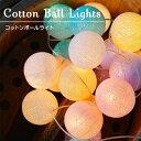 コットンボールライト(001) 【W_170】