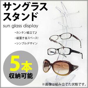 サングラスディスプレイ(001) 【サングラス 眼鏡 めがね スタンド シンプル めがね置き 収納 ディスプレイ おしゃれ インテリア】【W_N】