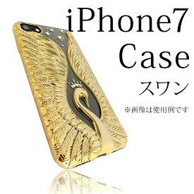 【エントリーで全品P10倍】iPhone7 スマホケース スワン クリアハードケース(001) 【iPhone7ケース アイフォン カバー ケース デコ 宝石 ラインストーン キラキラ スワン 白鳥】【W_63】