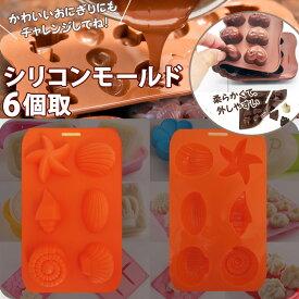 シリコンモールド 6個取 貝殻型 オレンジ 【b001-01】 【W_116】