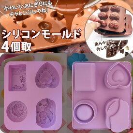 シリコンモールド 4個取 アソート型 紫 【b002-01】 【W_210】