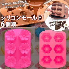 シリコンモールド 6個取 フラワー型 ピンク 【b177-02】 【W_110】
