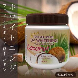 ホワイトニングフェイス&ボディローションココナッツ400g【W_463】