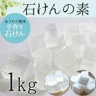 石鹸の素【ChemicalMAX】【W_1018】
