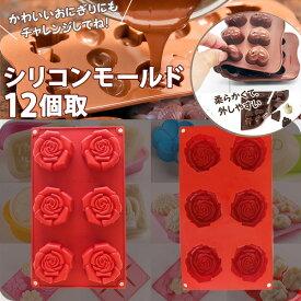 シリコンモールド 6個取 バラ型 ブラウン 【b296-05】 【W_107】
