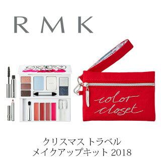 RMKクリスマストラベルメイクアップキット2018【限定】【アールエムケー_ルミコ】【W_247】