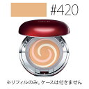 SK-II 【#420】COLOR クリアビューティ エナメルラディアント クリーム コンパクト(リフィル) #クリア ベージュ SPF30…