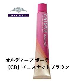 ミルボン ORDEVE beaute オルディーブ ボーテ 1剤 80g 【CB】チェスナットブラウン※ご希望のトーンを選択して下さい。