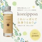 オールインワン化粧水_koreippon
