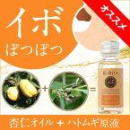 アプリコットオイル(杏仁油)+杏仁エキス・ヨクイニンエキス(ハトムギエキス)原液