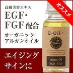 アルガンオイル+EGFFGF