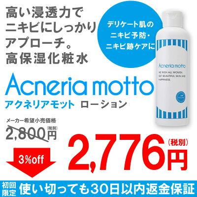 ニキビ予防アクネリアローション(化粧水)200ml_2