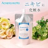 ニキビ予防アクネリアローション(化粧水)200ml