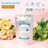 ニキビ予防アクネリア洗顔・パック詰め替えパウチ165ml