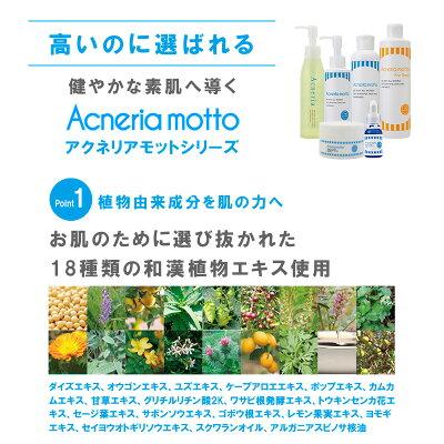 ニキビ予防アクネリア集中美容液10ml