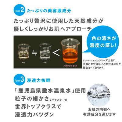 ニキビ予防アクネリア_4