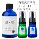 【送料無料】濃厚EGF+FGF3品のお得なセットハッピーローションEF(EGF+FGF化粧水)100ml+エクストラE(濃厚EGF美容液)20ml+エクストラF(濃厚FGF美容液)20ml