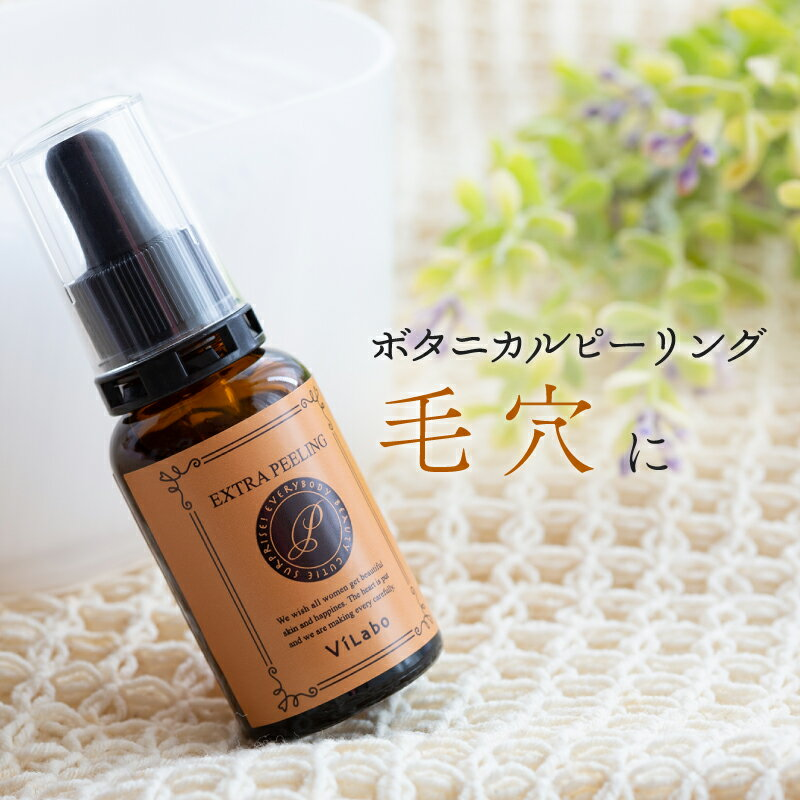 肌にやさしいボタニカル 導入液|エクストラピーリング 30ml | ブースター 先行美容液 プレ化粧水 毛穴・ニキビ ニキビ跡・角質ケア・透明感アップに低刺激 無添加 植物性 自然派 敏感肌にも◎