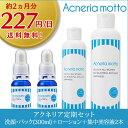 【定期購入】アクネリア モット 洗顔・パック300ml+ローション200ml+集中美容液10ml×2本