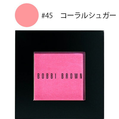 【1点のみネコポス対応】 ボビイブラウン・ブラッシュ #45 コーラルシュガー (チーク・頬紅)