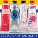ロクシタン・ハンドクリーム 30ml 3本セット 【ネコポス不可】