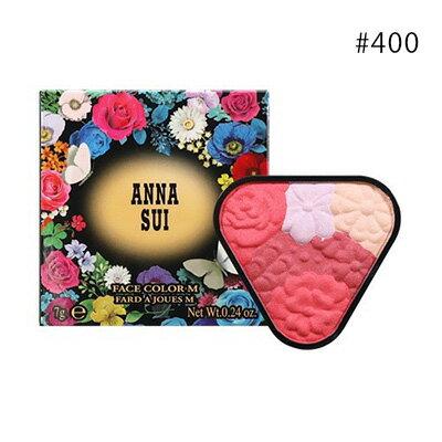 【1点のみネコポス対応】 アナスイ・フェイスカラー #400 レフィル (チーク・頬紅)