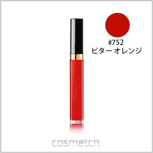 【1点のみネコポス対応】 シャネル・ルージュ ココ グロス #752 ビター オレンジ (リップグロス)