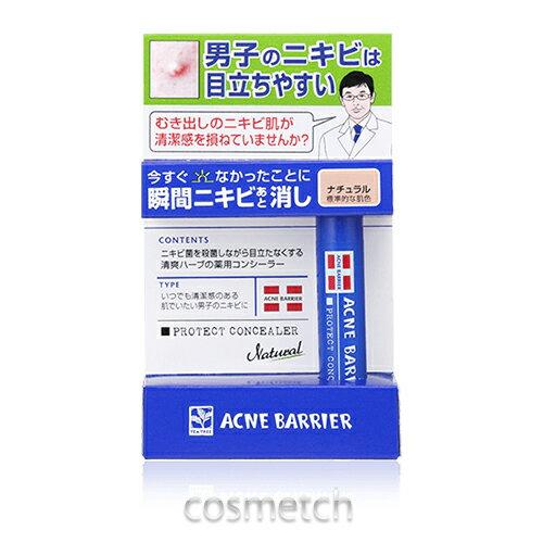 石澤研究所・メンズアクネバリア 薬用コンシーラー #ナチュラル 標準的肌色 5g 【ネコポス不可】