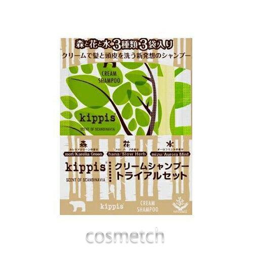 【訳アリ超特価】キッピス クリーム シャンプー トライアルセット