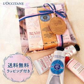 【送料無料】 ロクシタン・ハンドクリーム 人気の香り3本セット ラッピング付き (ラッピング済)