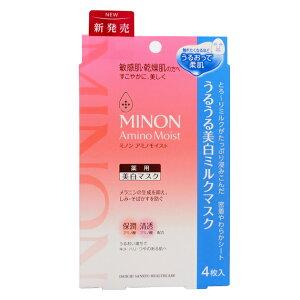 【自社撮影】ミノンアミノモイストうるうる美白ミルクマスク20mL×4枚入