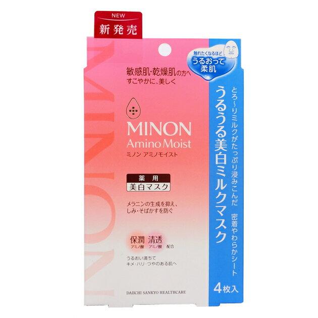 【楽天最安値に挑戦!】ミノン アミノモイスト うるうる美白ミルクマスク 20mL×4枚入
