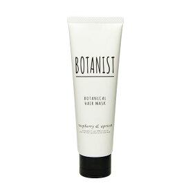 BOTANIST ボタニスト ボタニカルヘアマスク 120g ※お一人様6個限り