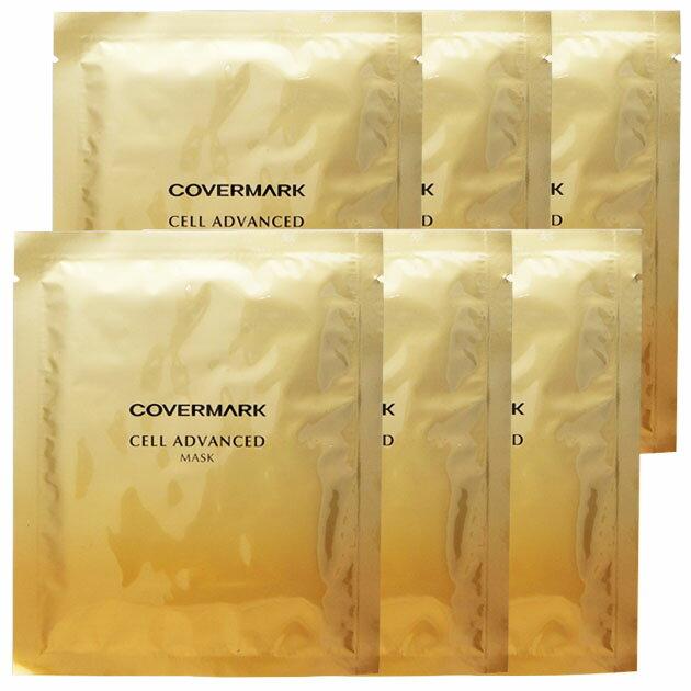 カバーマーク COVERMARK セルアドバンストマスクWR 26mL×6枚入