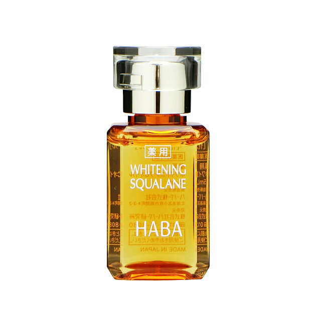 HABA ハーバー 薬用ホワイトニングスクワラン 15mL ※お一人様1個限り