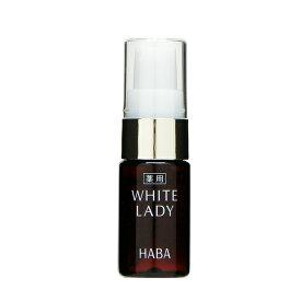 HABA ハーバー 薬用ホワイトレディ 10mL ※お一人様2点限り