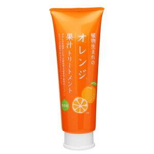 【自社撮影】石澤研究所植物生まれのオレンジ果汁トリートメントN250g