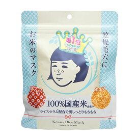 石澤研究所 毛穴撫子 お米のマスク 10枚入り ※お一人様24点限り
