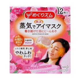 花王 めぐりズム 蒸気でホットアイマスク ローズの香り 12枚入
