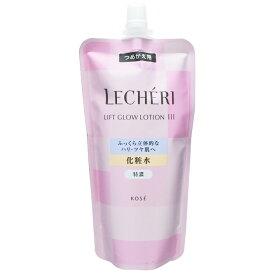 コーセー ルシェリ LECHERI リフトグロウローションIII 特濃(つめかえ用) 150mL