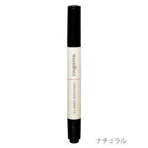 【自社撮影】資生堂マキアージュコンシーラーリキッドEX2.5g