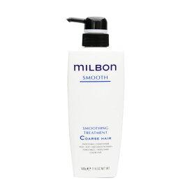 ミルボン MILBON グローバルミルボン スムージングトリートメントコースヘア 500g ※お一人様3点限り ○○